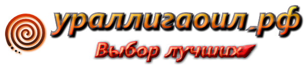 ураллигаоил.рф т. +79177349805