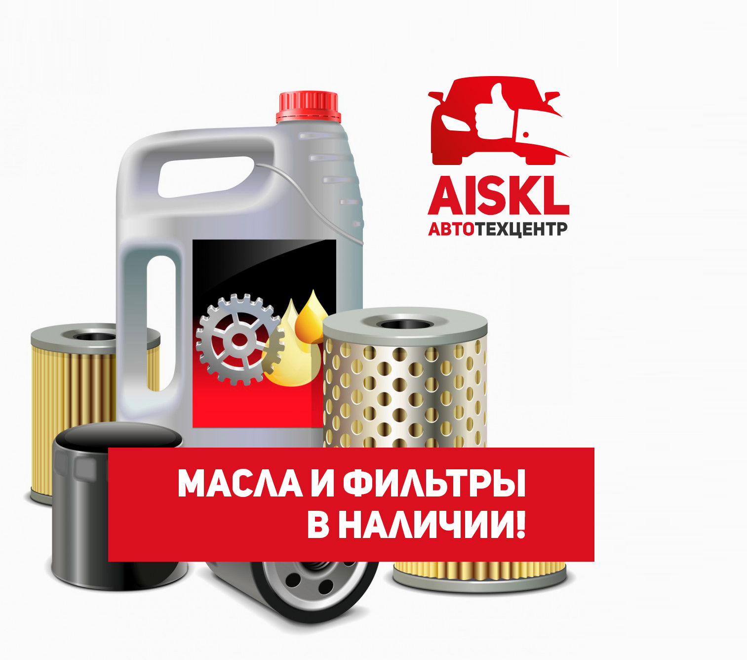 Автосервис Aiskl