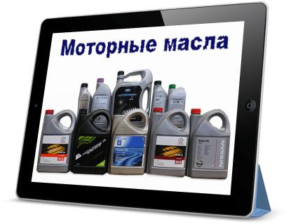 Моторные масла