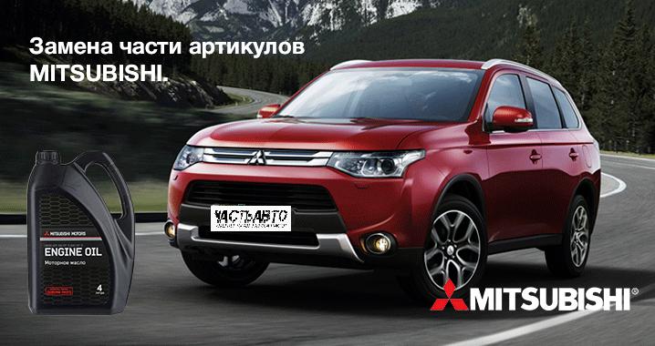 Масло Mitsubishi