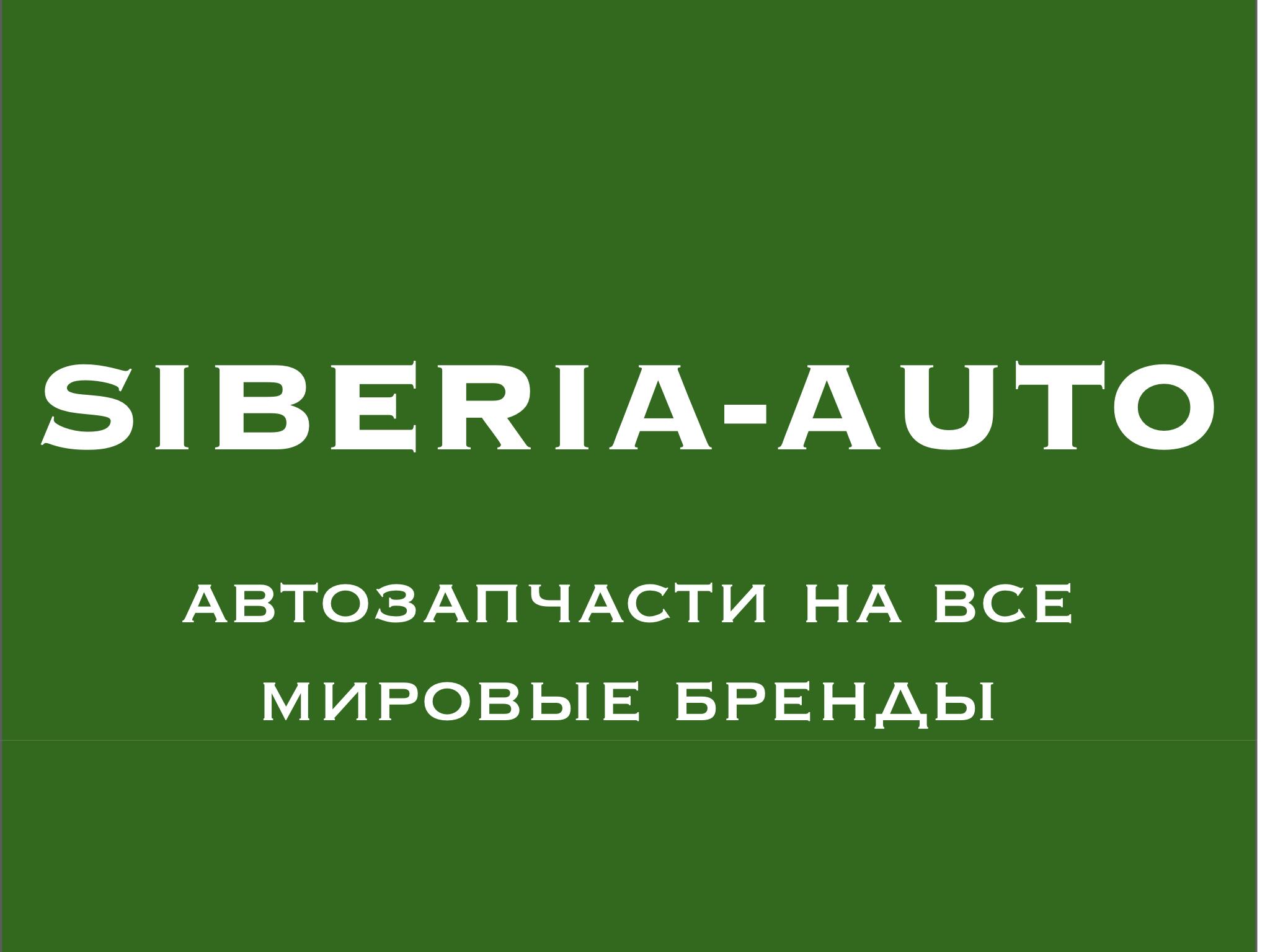 siberia-auto