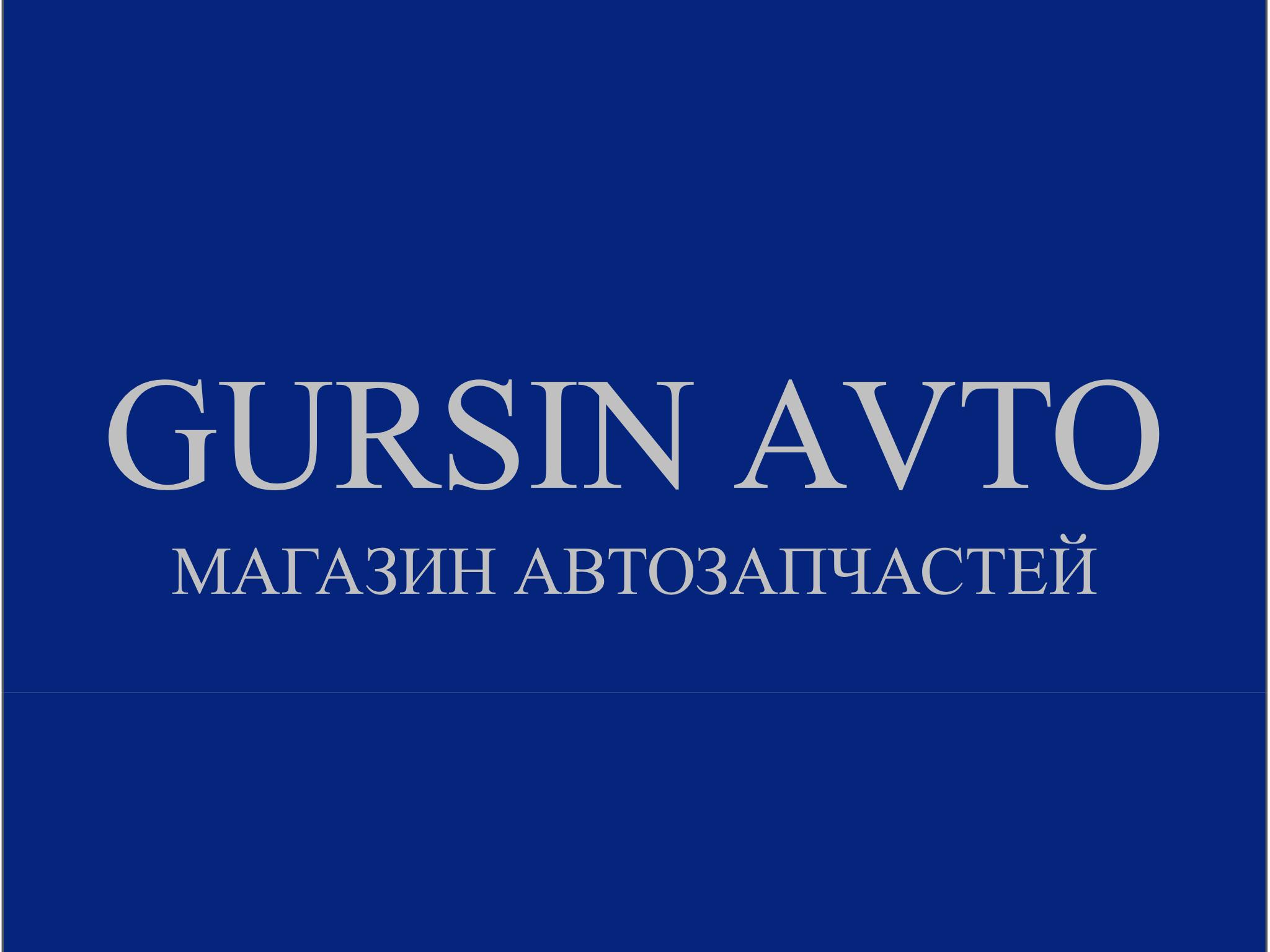 gursin-auto.ru